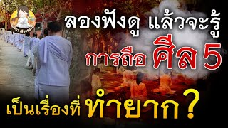 ลองฟังดู แล้วจะรู้!! การถือ ศีล5  ให้บริสุทธิ์ นั้นเป็นเรือง ที่ทำได้ยาก จริงหรือ!!