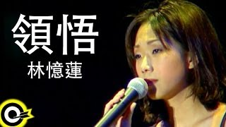 "Video thumbnail of ""林憶蓮 Sandy Lam【領悟 Understanding】Official Music Video"""