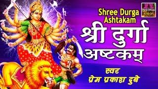 Durga Ashtakam - मनोकामना सिद्धि मंत्र