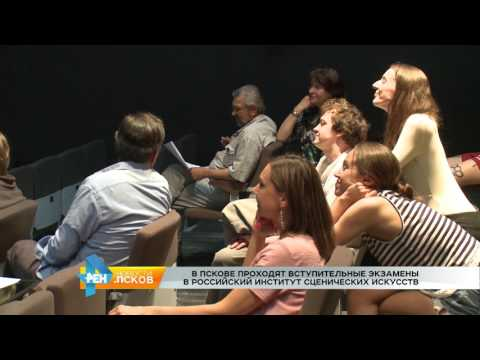 Новости Псков 19.06.2017 # Вступительные экзамены в ГАТИ проходят в Пскове