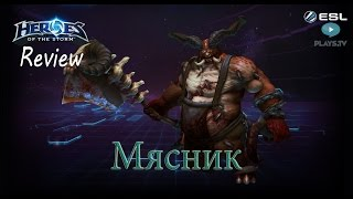 Heroes of the Storm: Обзор-гайд (143 выпуск) - Мясник