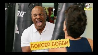 Боксер Бобби +18 [ QANGYBASS Вайн-аударма №9 ]