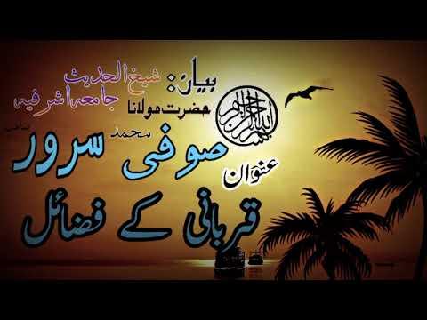 Qurbani Ke Fazail bayan by sufi sarwar sahib jamia ashrafia Qurbani ki fazilat