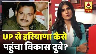 Gangster Vikas Dubey कैसे भागा Haryana? | Live Session With Rubika Liyaquat | ABP News LIVE