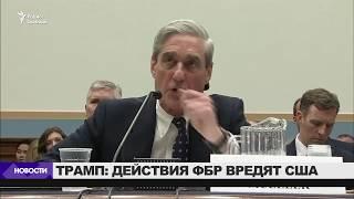 Трамп: действия ФБР вредят США / Новости