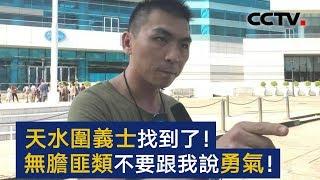 天水围义士找到了!无胆匪类不要跟我说勇气!   CCTV
