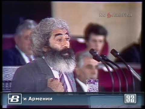Армения. Верховный Совет Армянской ССР принял Декларацию о независимости 23.08.1992