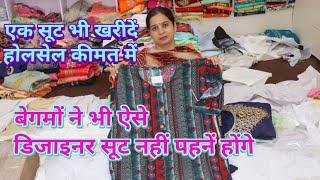 Shikha Boutique वालों के धमाकेदार Designer Suits | Single Suit खरीदें Wholesale Price में |
