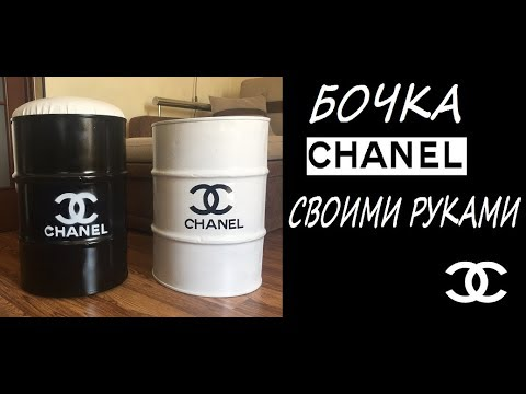 БОЧКА CHANEL СВОИМИ РУКАМИ || BARREL CHANEL OWN HANDS