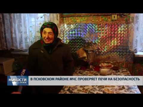 09.11.2018 # В Псковском районе МЧС проверяет печи на безопасность