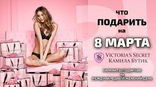"""Мист Scandalous Victoria""""s Secret от компании Камила Бутик - видео"""