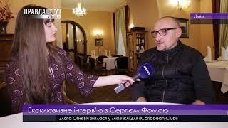 Сергій Фома: ексклюзивне інтерв'ю