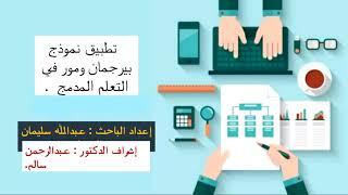 محاضرة 6 مقرر التصميم التعليمي - النماذج 5 - السعودية تحميل MP3