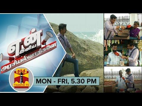 En-Iniya-Arasiyalvathigale--Public-Reaction-on-Tamil-Nadu-Politics--From-Mon-to-Fri-5-30PM