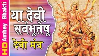 Devi Suktam || या देवी सर्व भूतेषु || With