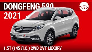 Dongfeng 580 2021 1.5T (145 л.с.) 2WD CVT Luxury - видеообзор