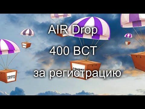 AIR Drop получи 400 BCT за регистрацию
