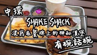 【有碗話碗】SHAKE SHACK隱藏餐單,花生醬漢堡包 | 香港必吃美食