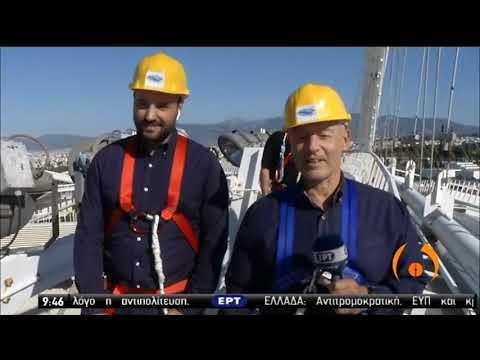 Αποκλειστικό: Η ΕΡΤ στη στέγη Καλατράβα του ΟΑΚΑ   11/09/2020   ΕΡΤ