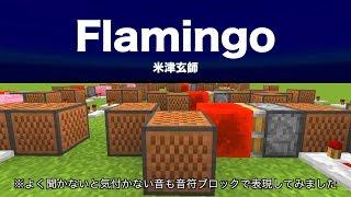 米津玄師 「Flamingo:フラミンゴ」音ブロック演奏【マイクラ】Kenshi Yonezu