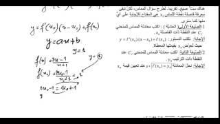 معادلة المماس  (الحالات الست للاسئلة)