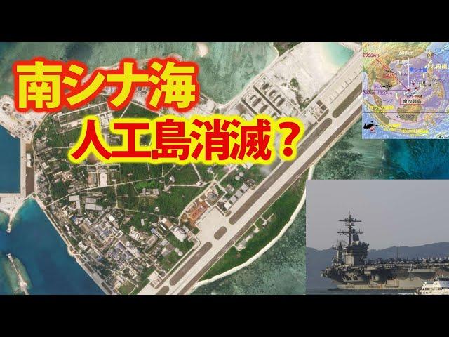 中国 人工 島