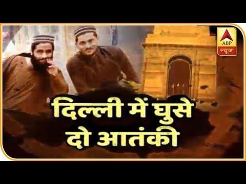 दिल्ली में आतंकी खतरे का खतरा, 2 संदिग्ध आतंकियों के घुसने का अलर्ट   ABP News Hindi