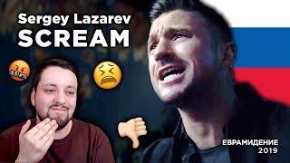 Sergey Lazarev   Scream (Russia) Евровидение 2019 | REACTION (реакция)