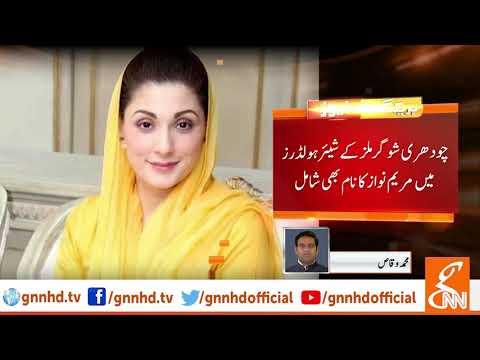 NAB begins investigation against Maryam Nawaz in Chaudhry Sugar Mills case