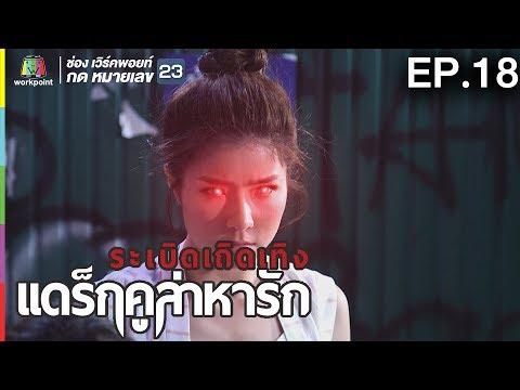 ระเบิดเถิดเทิงแดร็กคูล่าหารัก | | EP.18 | 2 ก.ค. 60 Full HD