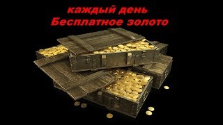 Голда бесплатно для World of tanks