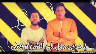 تحميل اغاني مهرجان اهلا بالمعارك حمو بيكا و فيلو وبيدو النجم توزيع فيجو الدخلاوي MP3