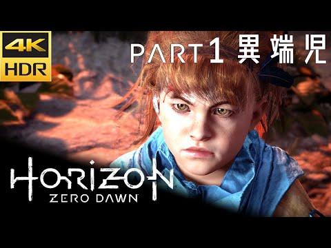 4K HDRでHorizon Zero Dawnを観る~第1話 異端児~