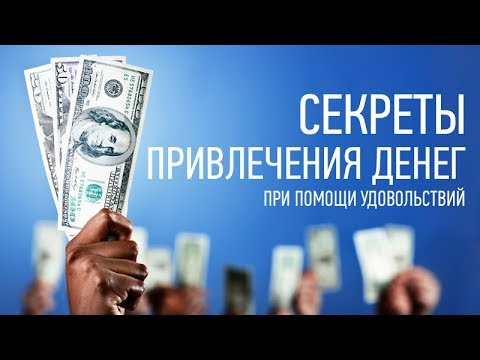 Секрет привлечения денег при помощи удовольствий