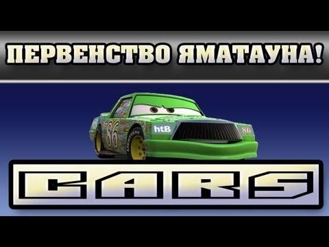 Прохождение Тачки ( Cars: The Videogame) - Первенство Яматауна! #24