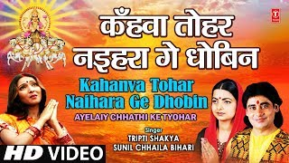Kahanva Tohar Naihara Ge Dhobin [Full Song] AYELAIY CHHATHI KE TYOHAR - Download this Video in MP3, M4A, WEBM, MP4, 3GP