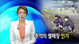 [대전MBC뉴스]정으로 만든 썰매장