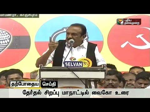 Vaiko-to-speak-DMDK-Peoples-Welfare-Alliance-conference-in-Mamandur-Part-II