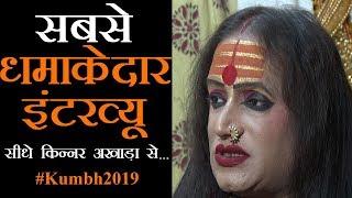 कुंभ मेले में लगे किन्नर अखाड़े में उमड़ रहा है जनसैलाब, लक्ष्मी नारायण त्रिपाठी का सबसे दमदार इंटरव्यू