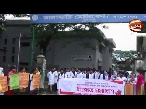 প্রতিষ্ঠার পাঁচ বছরেও স্থায়ী ক্যাম্পাসের মুখ দেখেনি রাঙ্গামাটি মেডিকেল কলেজ