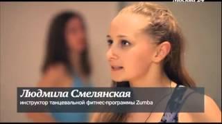 """""""Стиль жизни"""": Зумба"""