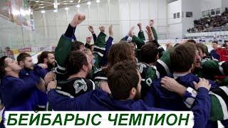 ХК «Бейбарыс» Чемпион! Первые эмоции!