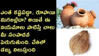 ఎంత కష్టపడ్డా.. రూపాయి మిగలట్లేదా? అయితే ఈ నియమాలు పాటిస్తే చాలు మీ సంపాదన |Telugu Health Tips