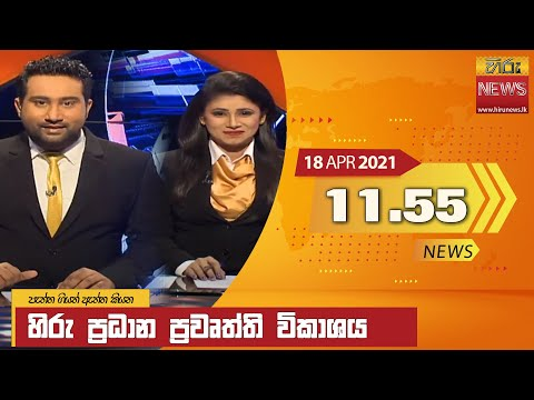 Hiru News 11.55 AM | 2021-04-18