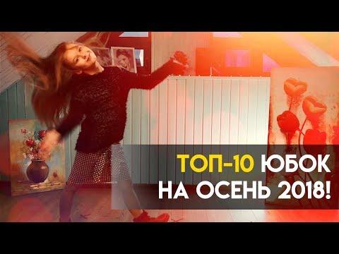 #ТРЕНДЗОНА Выпуск 6 / ТОП-10 юбок на осень 2018