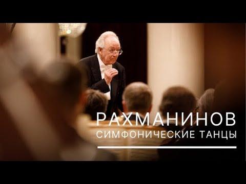 Рахманинов. Симфонические танцы