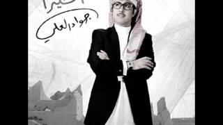 Jawad Al Ali...Sadq Elwid   جواد العلي...صادق الود تحميل MP3