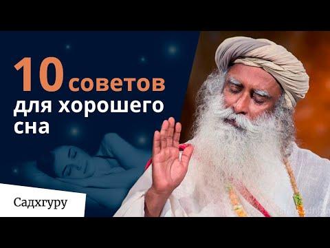 , title : '10 советов для хорошего сна — Садхгуру'