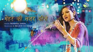 Mehar Ki Nazar Kije /Priyanka Singh/ New song/ raag - YouTube