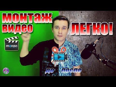 МОНТАЖ ВИДЕО делать ЛЕГКО | Монтируем видео в Movavi Video Editor | Deny Simple